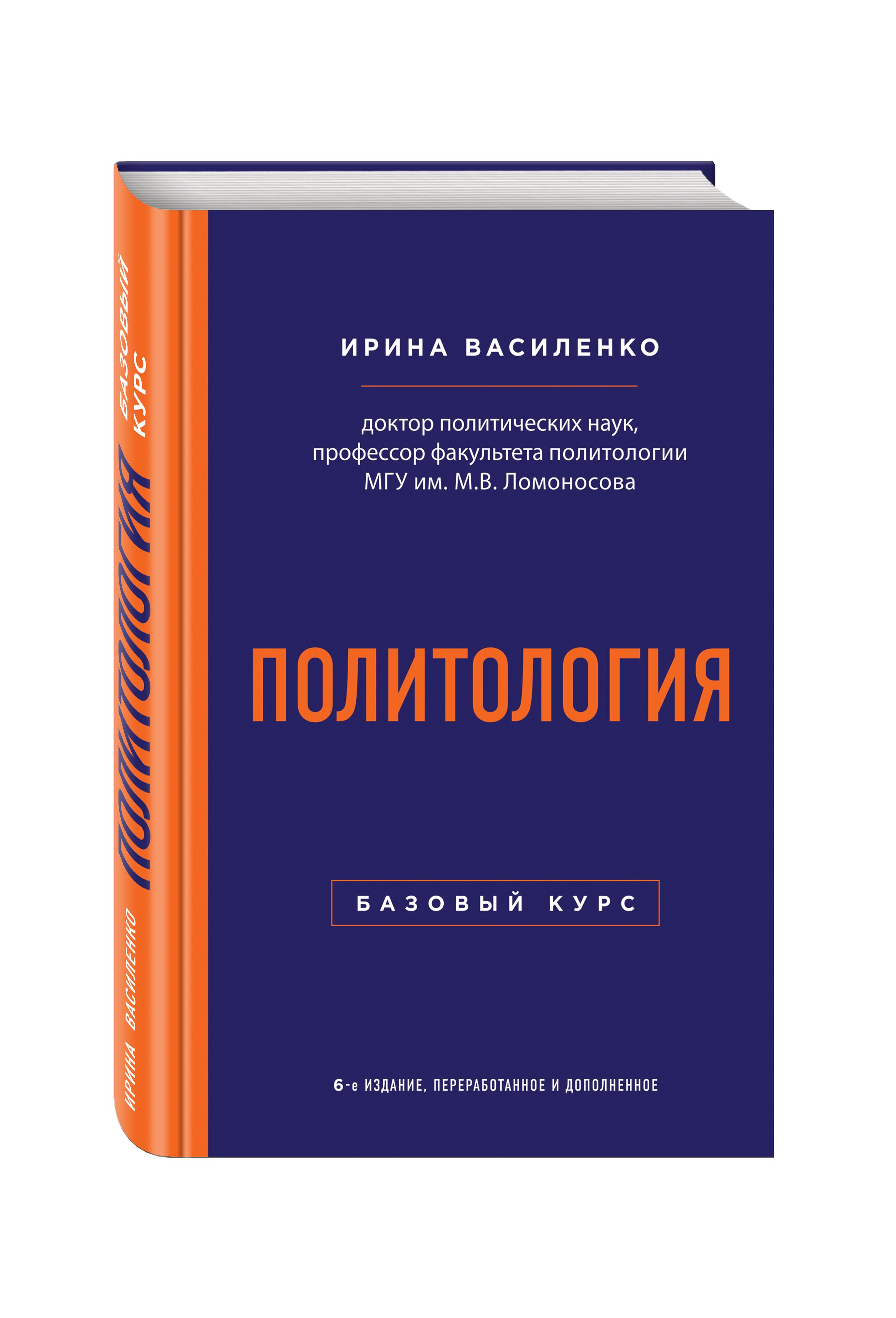 Политология. Базовый курс. 6-е издание, переработанное и дополненное ( Василенко И.А.  )
