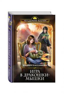 Плотникова Э.В. - Игра в дракошки-мышки обложка книги