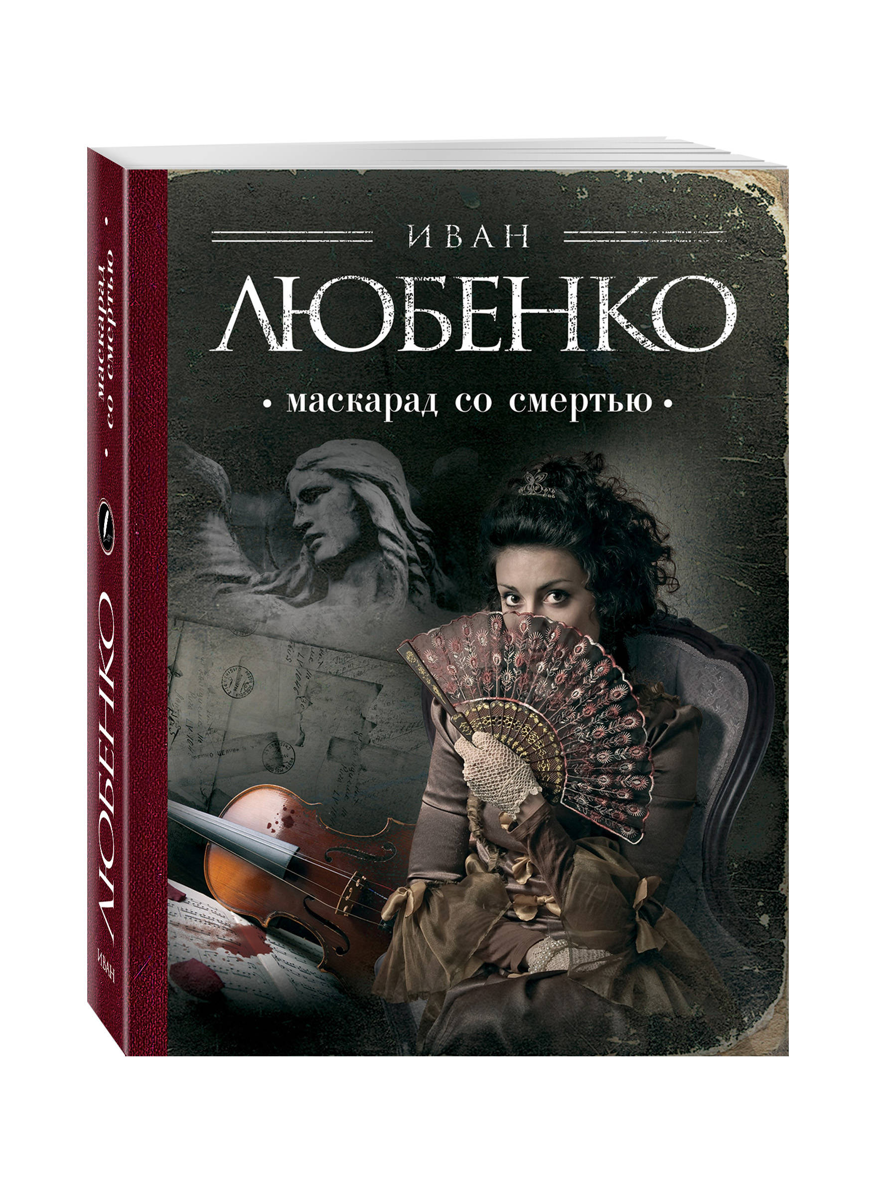 Любенко И.И. Маскарад со смертью о кларе и роберте шуманах книгу