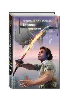 Кружевский Д.С. - Ассасин. Возвращение обложка книги