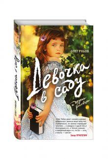 Девочка в саду и другие рассказы
