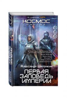 Шапочкин А.И. - Первая заповедь Империи обложка книги