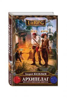 Архипелаг. Книга первая. Шестеро в пиратских широтах обложка книги