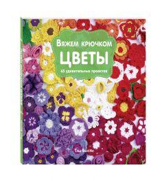 Бентли Т. - Вяжем крючком ЦВЕТЫ. 65 удивительных проектов обложка книги