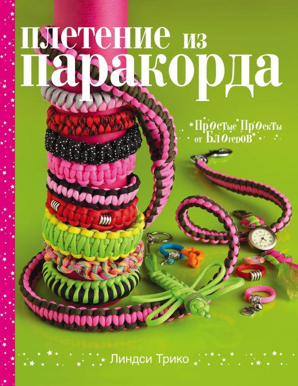 Плетение из паракорда книга скачать торрент