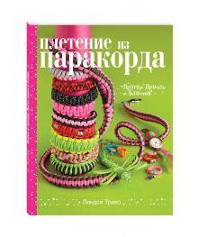 Трико Л. - Плетение из паракорда. Простые проекты от блогеров обложка книги