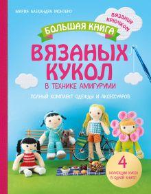 Обложка Большая книга вязаных кукол в технике амигуруми. Полный комплект одежды и аксессуаров Мария Алехандра Монтеро