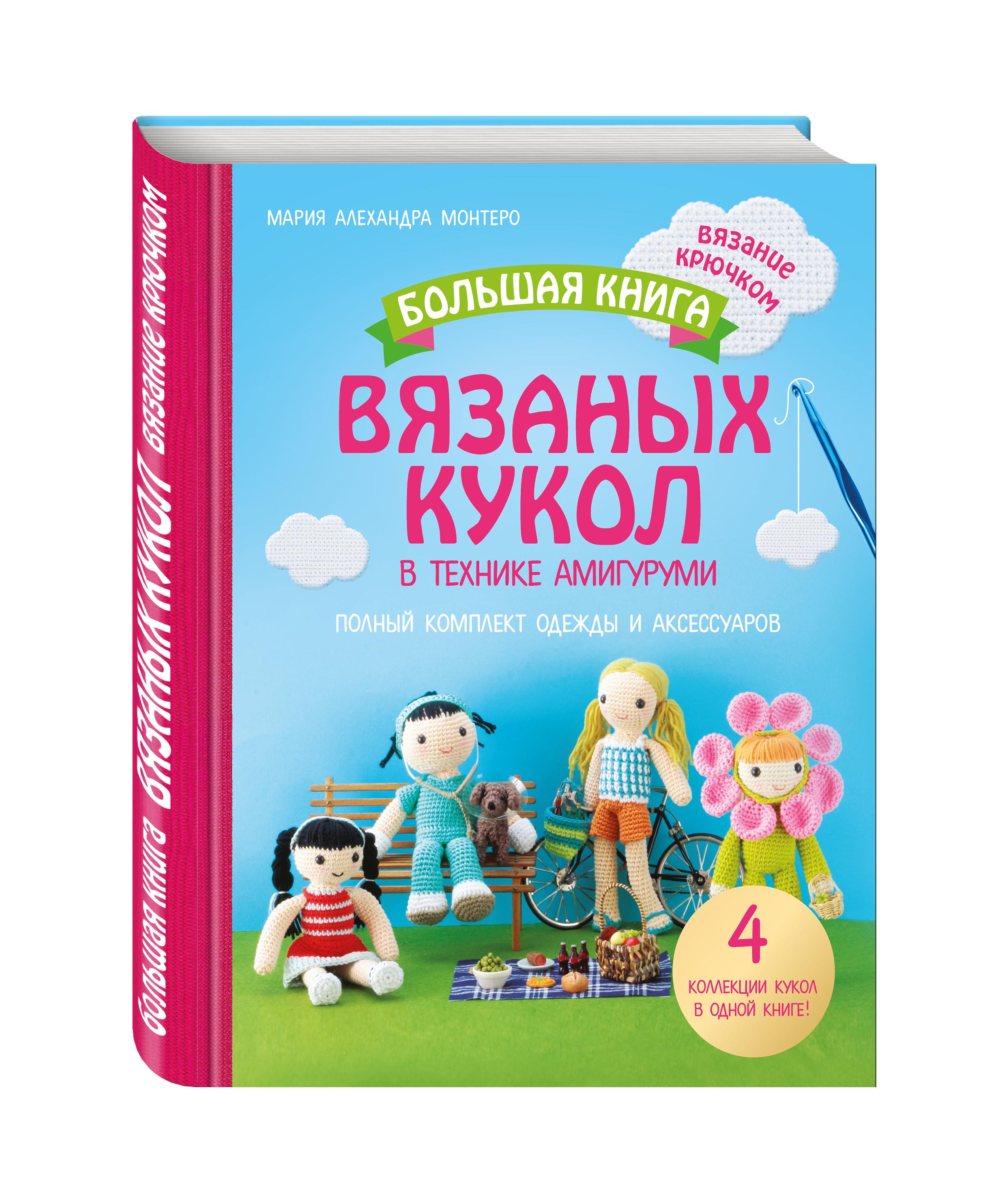Большая книга вязаных кукол в технике амигуруми. Полный комплект одежды и аксессуаров ( Мария Алехандра Монтеро  )