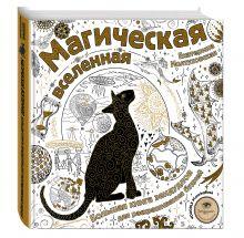 Магическая вселенная. Большая книга зендудлов для раскрашивания будней. #DOODLE #ColoringBook