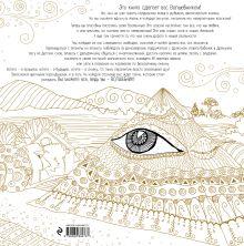 Обложка сзади Магическая вселенная. Большая книга зендудлов для раскрашивания будней. #DOODLE #ColoringBook Екатерина Иолтуховская