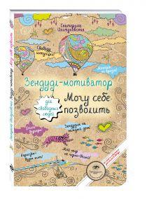 Иолтуховская Е.А. - Зендудл-мотиватор. Могу себе позволить.Творческий блокнот для свободных людей обложка книги