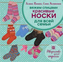 Обложка Вяжем спицами. Красивые носки для всей семьи Галина Панина, Елена Каминская