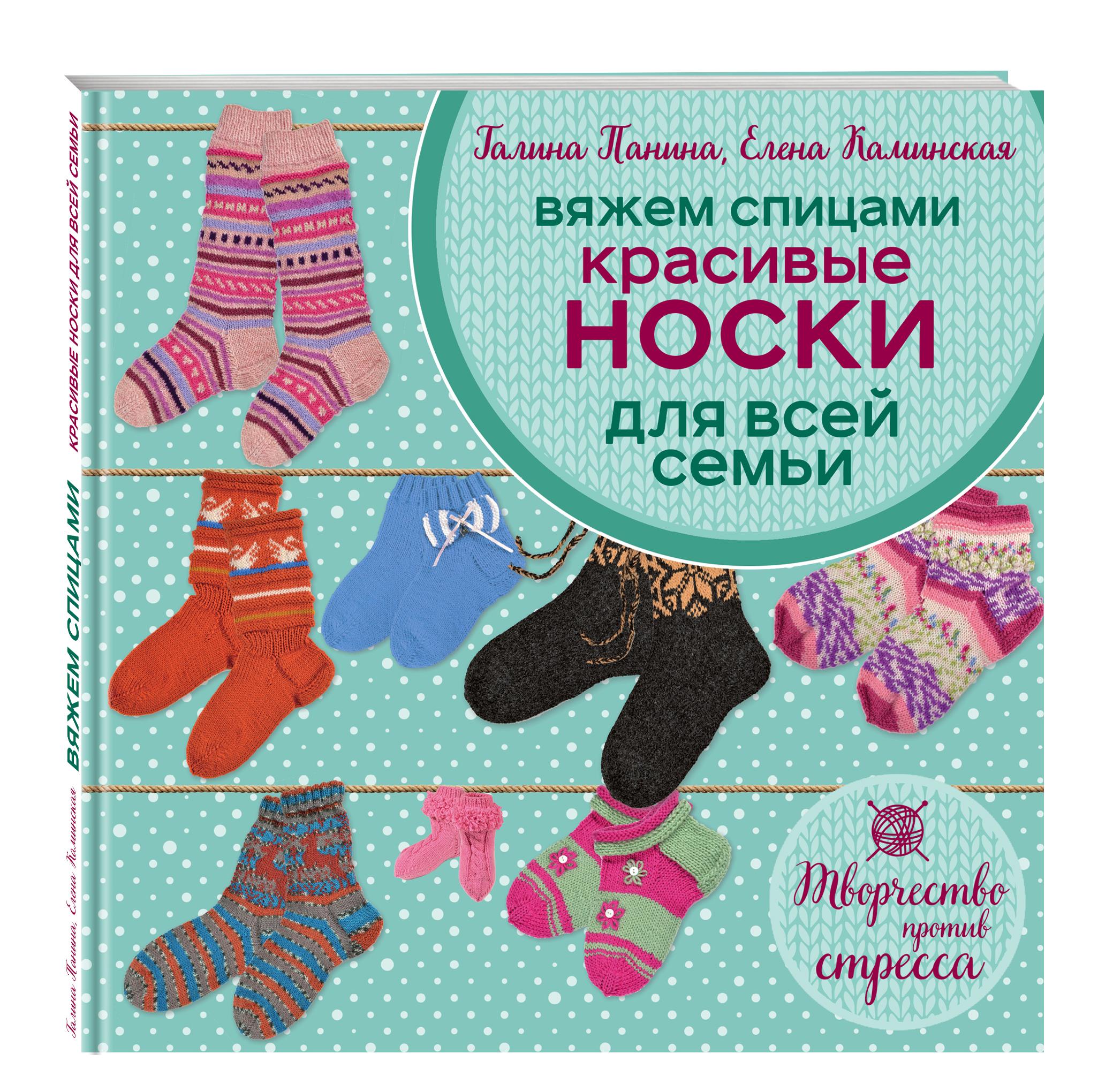 Вяжем спицами. Красивые носки для всей семьи хамидова в носочки и гольфы своими руками