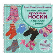 - Вяжем спицами. Красивые носки для всей семьи обложка книги