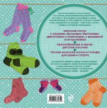 Обложка сзади Вяжем спицами. Красивые носки для всей семьи Галина Панина, Елена Каминская
