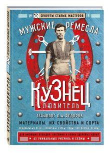 Федоров П.А. - Кузнец-любитель обложка книги