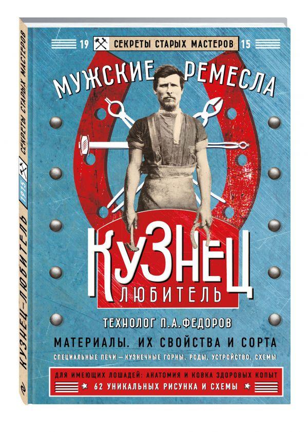 Кузнец-любитель Федоров П.А.