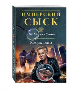 Код расплаты обложка книги