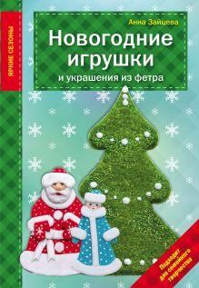 Обложка Новогодние игрушки и украшения из фетра Анна Зайцева