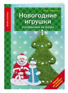 Зайцева А.А. - Новогодние игрушки и украшения из фетра обложка книги
