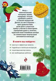 Обложка сзади Новогодние игрушки и украшения из фетра Анна Зайцева