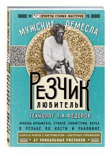Федоров П.А. - Резчик-любитель обложка книги