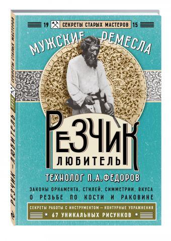 Резчик-любитель Федоров П.А.