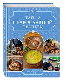 Игумен Онуфрий - ТАЙНА ПРАВОСЛАВНОЙ ТРАПЕЗЫ обложка книги