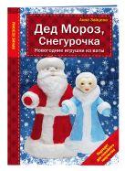 Дед Мороз, Снегурочка. Новогодние игрушки из ваты