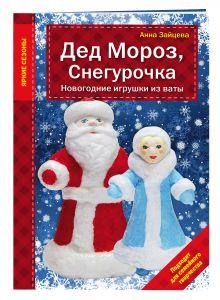 Зайцева А.А. - Дед Мороз, Снегурочка. Новогодние игрушки из ваты обложка книги