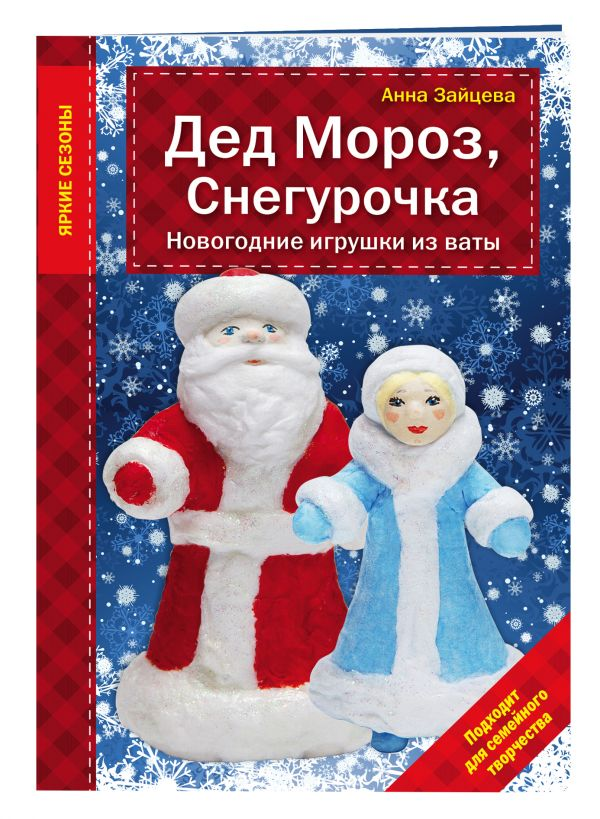 Дед Мороз, Снегурочка. Новогодние игрушки из ваты Зайцева А.А.