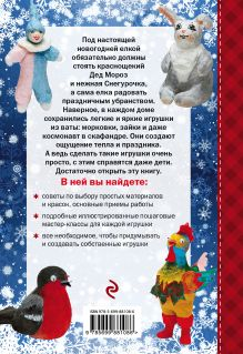 Обложка сзади Дед Мороз, Снегурочка. Новогодние игрушки из ваты Анна Зайцева
