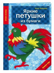 Зайцева А.А. - Яркие петушки из бумаги обложка книги