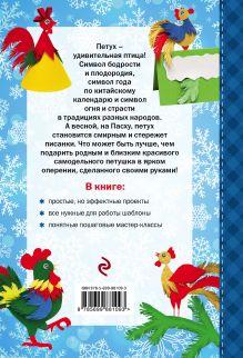 Обложка сзади Яркие петушки из бумаги Анна Зайцева