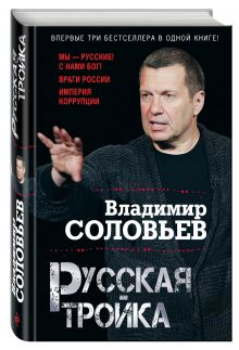 Соловьев В.Р. - Русская тройка обложка книги
