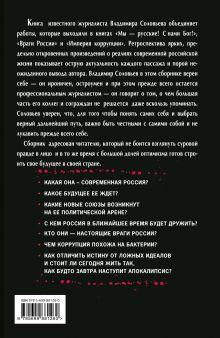 Обложка сзади Русская тройка Владимир Соловьев