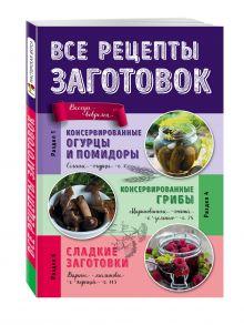 - Все рецепты заготовок обложка книги