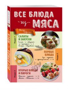 - Все блюда из мяса обложка книги