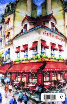 Обложка сзади Блокнот. Прогулка по Парижу (А5)