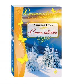 Стил Д. - Счастливчики обложка книги