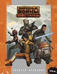 Звездные войны: Повстанцы. Золотая классика Disney