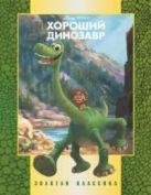 Хороший динозавр. Золотая классика Disney.