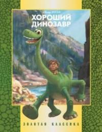 - Хороший динозавр. Золотая классика Disney. обложка книги