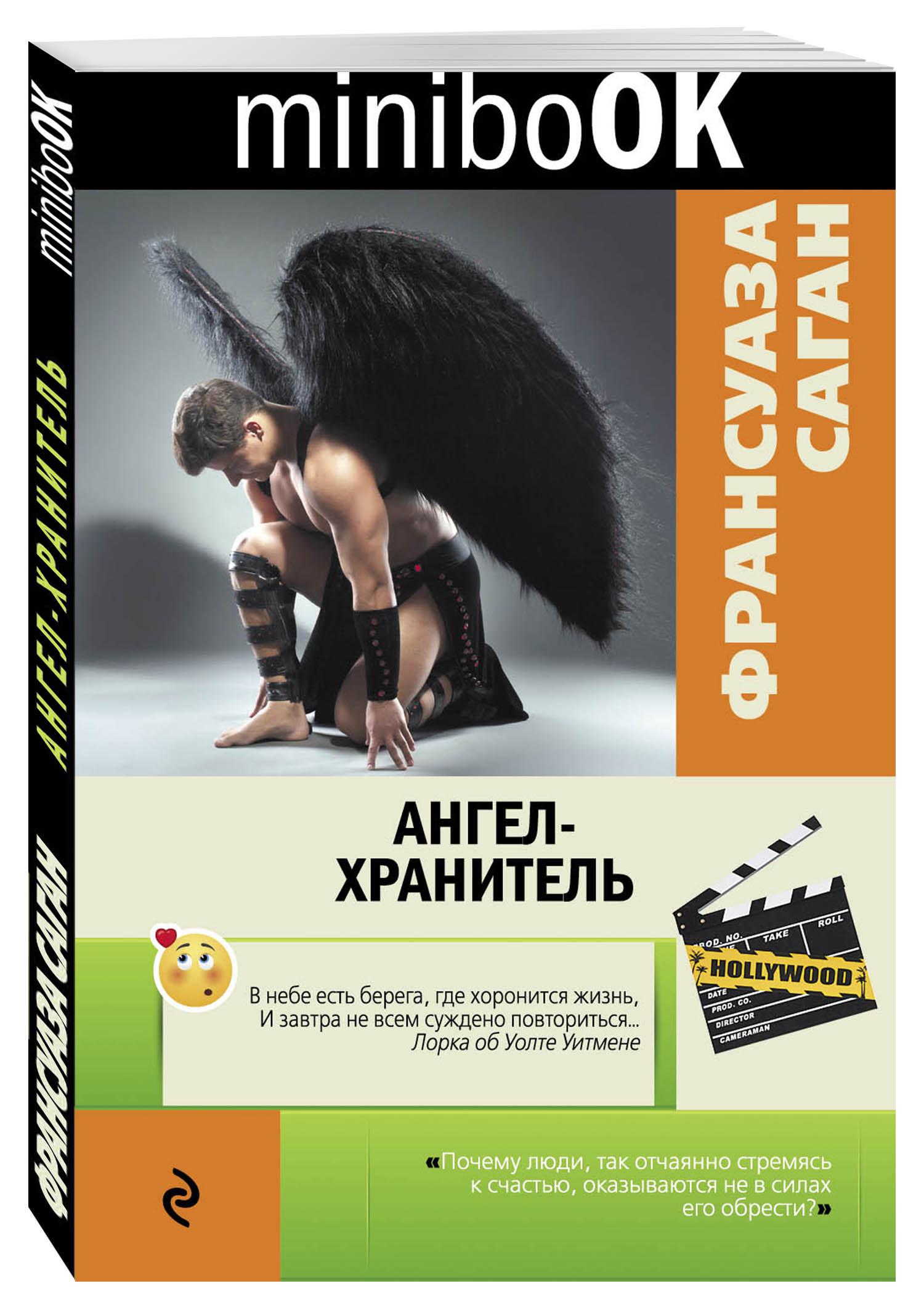 Ангел-хранитель ( Саган Ф.  )