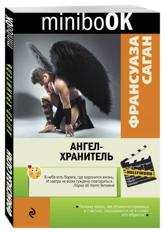 Ангел-хранитель Саган Ф.