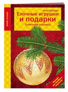 Зайцева А.А. - Елочные игрушки и подарки. Точечная роспись обложка книги