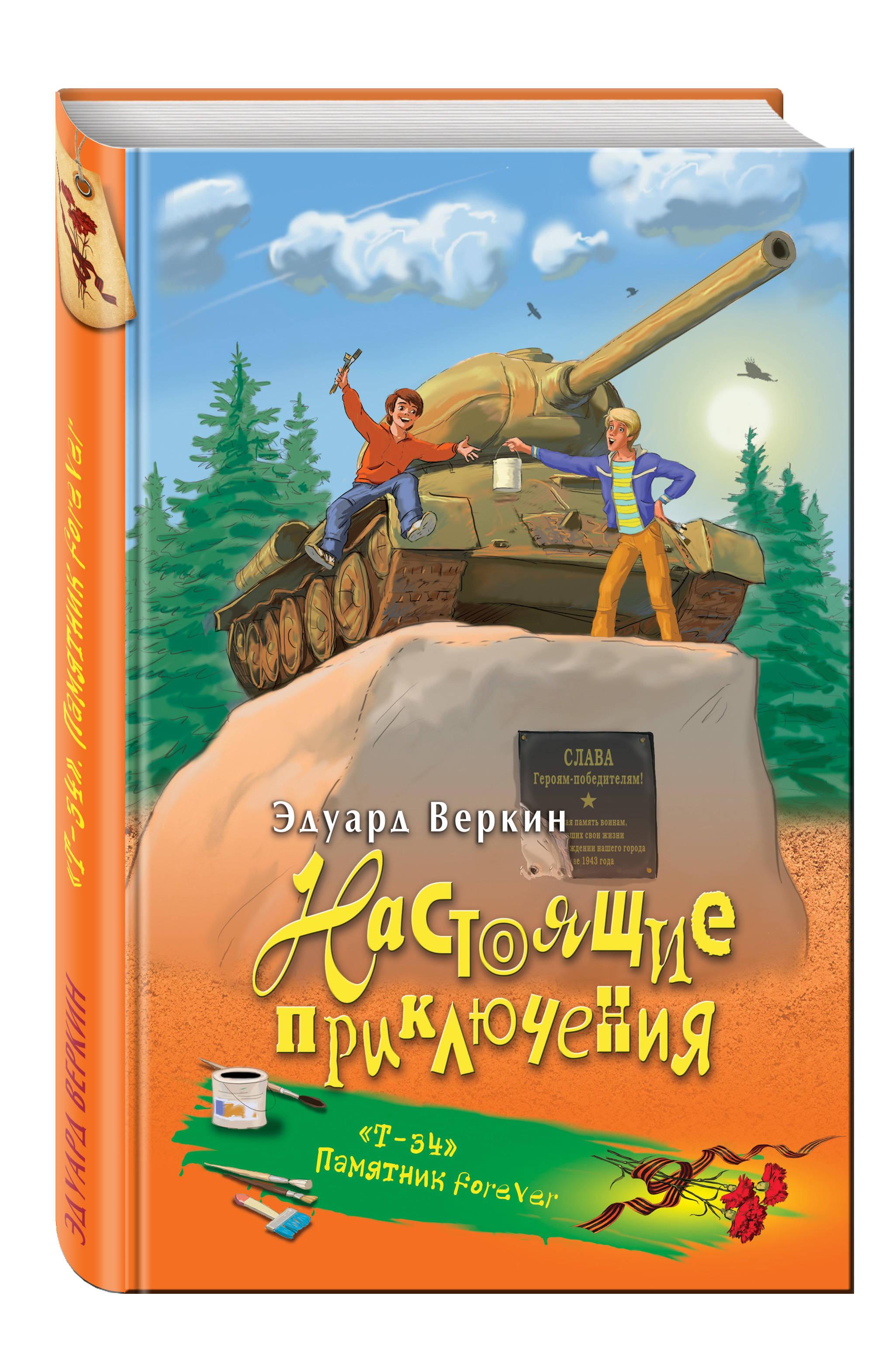 """Т-34"". Памятник forever от book24.ru"