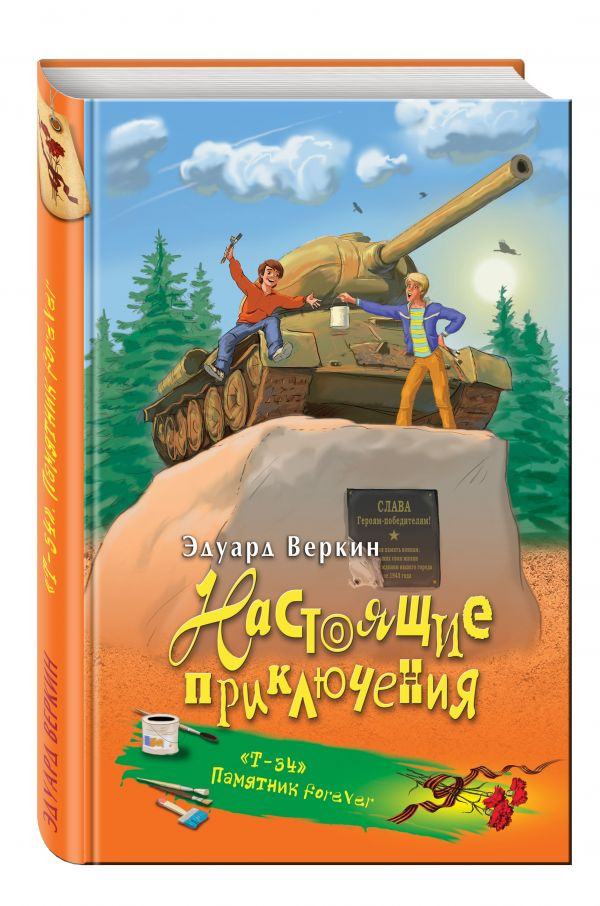 """""""Т-34"""". Памятник forever Веркин Э.Н."""
