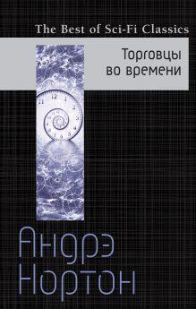 Обложка Торговцы во времени Андрэ Нортон