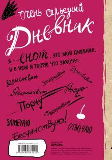 Обложка сзади Дневник енота с вишенкой